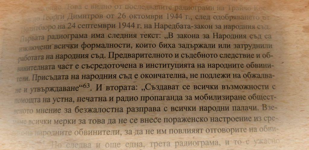 """От книгата на проф. д-р Диню Шарланов """"История на Комунизма в България"""""""
